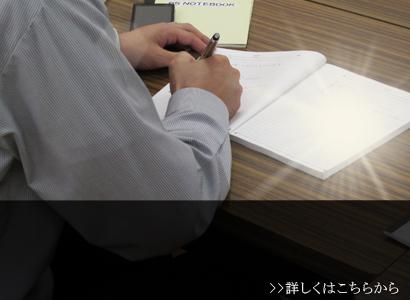 伊葉note・bookの理論